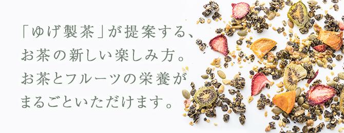 「ゆげ製茶」が提案する、お茶の新しい楽しみ方。お茶とフルーツの栄養がまるごといただけます。