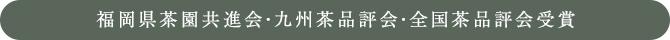 福岡県茶園共進会・九州茶品評会・全国茶品評会受賞