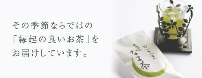 その季節ならではの「縁起の良いお茶」をお届けしています。